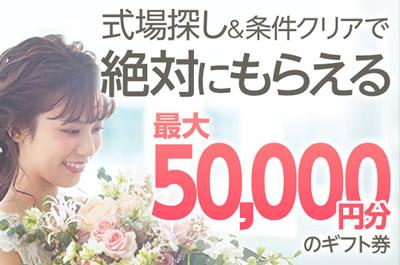 マイナビウエディング式場探しキャンペーン50,000円(中)