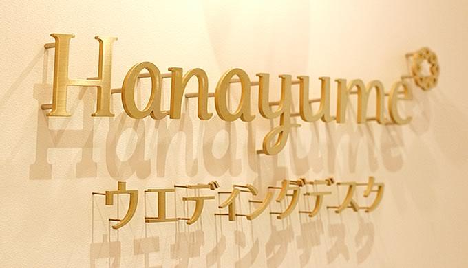 ハナユメウェディングデスクの看板