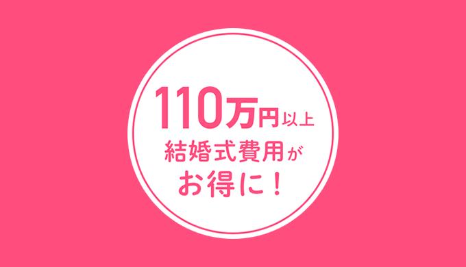 110万円以上、結婚式費用がお得!