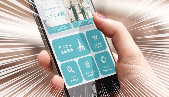 ハナユメAIのメッセージ画面