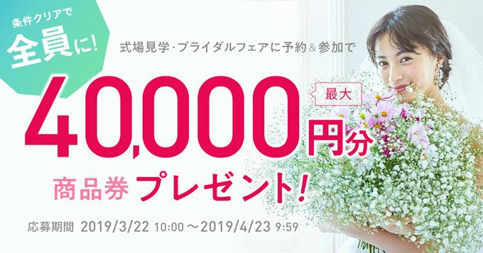ゼクシィ花嫁応援キャンペーン(2019年3〜4月)