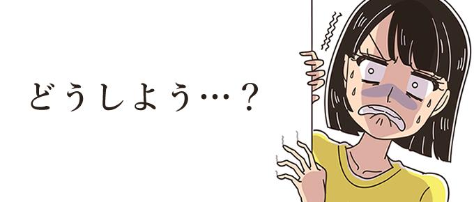 どうしよう・・・?