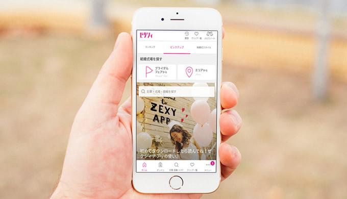 ゼクシィのスマホアプリ