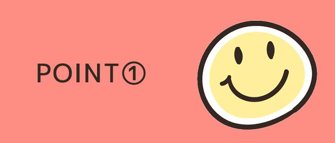 POINT1(スマイルマーク)