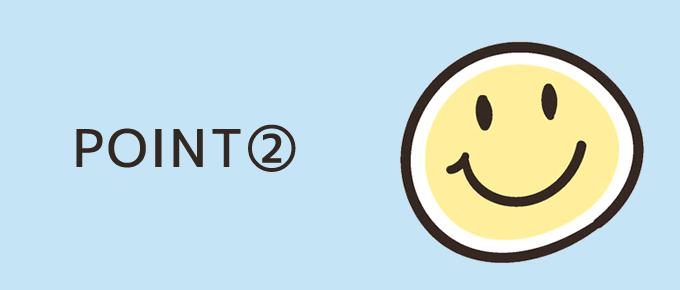 POINT2(スマイルマーク)