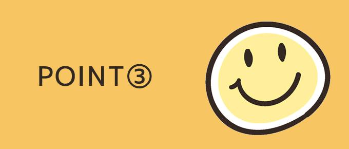 POINT3(スマイルマーク)