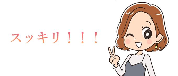 スッキリ!!!