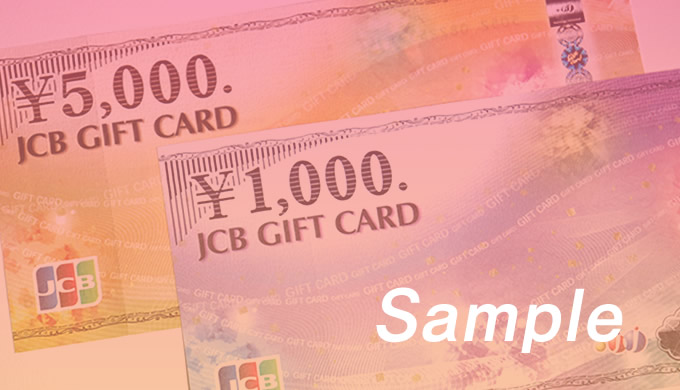 JCBギフトカードSample