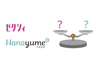 ゼクシィとハナユメの比較(小)