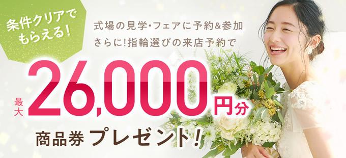 ゼクシィ式場探しキャンペーン26,000円