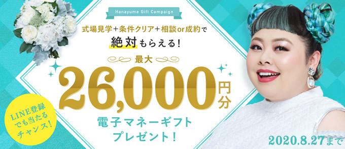 ハナユメ式場探しキャンペーン26,000円