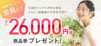 ゼクシィキャンペーン(26,000円小)