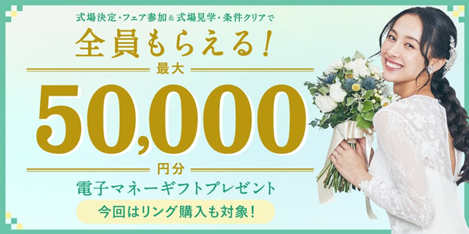 ハナユメ式場探しキャンペーン50,000円
