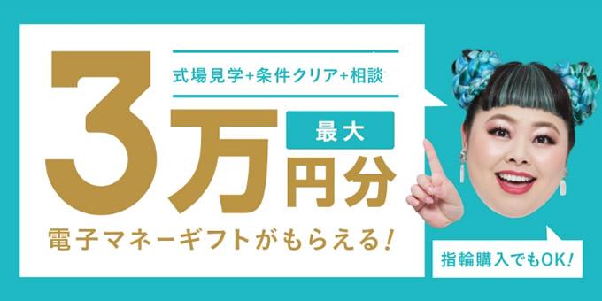 ハナユメ式場探しキャンペーン30,000円